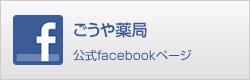 ごうや薬局公式facebookページ